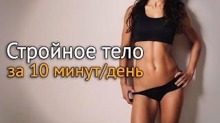 Стройное тело за 10 минут в день