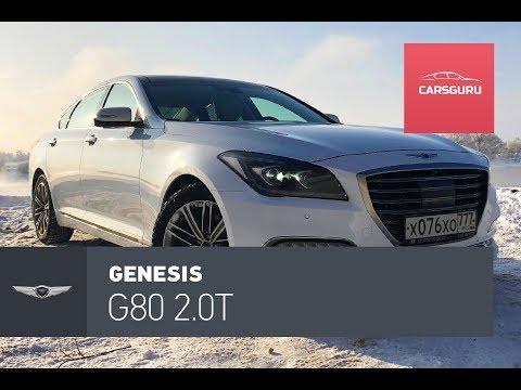 Genesis G80 тест драйв, то ли да, то ли нет.