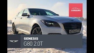 Genesis G80 Тест-Драйв, То Ли Да, То Ли Нет.