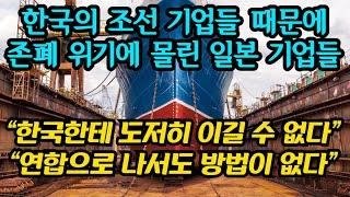"""한국의 조선 기업들 때문에 존폐 위기에 몰린 일본 기업들 """"한국한테 도저히 이길 수 없다."""" """"연합으로 나서도 방법이 없다."""""""