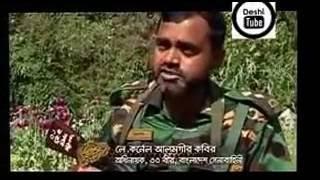 পার্বত্য চট্টগ্রামে সেনাবাহিনীর গোপন অভিযান - Secret Mission in Chitagong Hill track