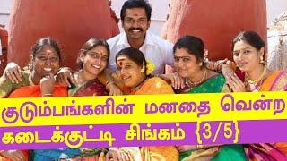 Kadaikutty Singam Review | நீண்ட காலங்களுக்கு பிறகு நல்ல ஒரு குடும்பப்படம் -கடைக்குட்டி சிங்கம்