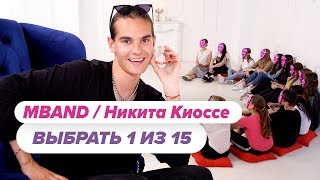 nikita Kiosse interview