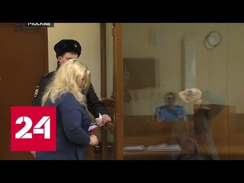 """В Москве арестовали члена банды """"черных риелторов"""" - Россия 24"""