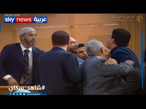 خلافات ومشادات كلامية داخل البرلمان التونسي خلال جلسة مساءلة الغنوشي  - نشر قبل 56 دقيقة