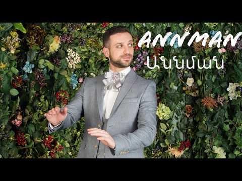 Narek Baveyan - Annman Նարեկ Բավեյան - Աննման