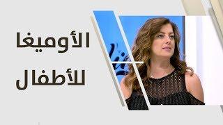 الأوميغا للأطفال - رزان شويحات
