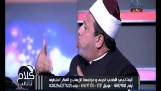 خناقة على الهواء بين  أحمد عبده ماهر وعبد العزيز النجار حول فتوى