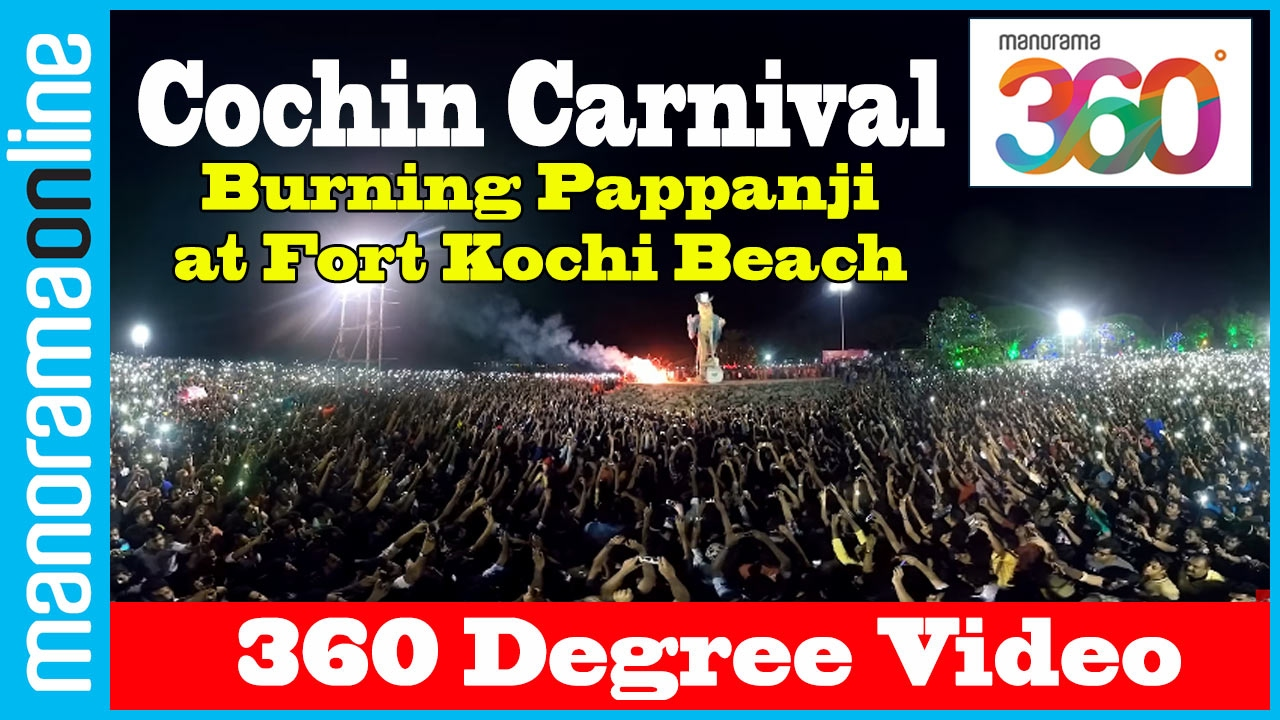 Cochin Carnival, Burning Pappanji at Fort Kochi Beach | 360 Degree Videos | #YT360Day | Manorama 360