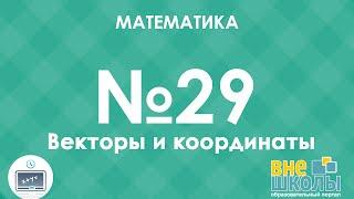 Онлайн-урок ЗНО. Математика №29. Координаты и векторы.