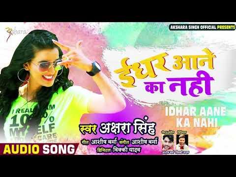 IDHAR AANE KA NAHI #AksharaSingh का Tiktok Special Rap Song |ईधर आने का नहीं  | New Song 2020