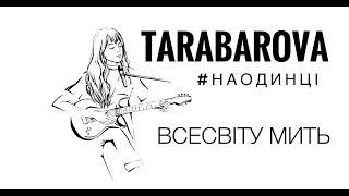 Смотреть клип Tarabarova - Всесвіту Мить