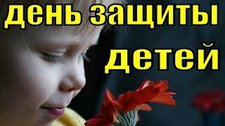 Поздравление в День защиты детей 1 июня 2018 красивые видео поздравления с днём защиты детей