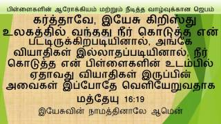 Blessing nest ministries prayer for children's good health and long life - tamil narrator nalini prakash also visit www.blessingnest.com