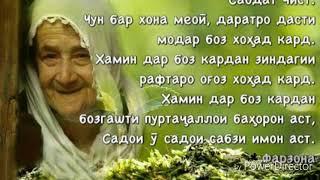 Шухрат Каюмов Ало модар БАРОЙ МОДАРЖОНО КЛАСС