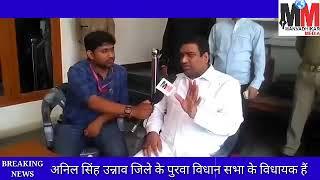 राज्यसभा चुनाव से चर्चा में आये विधायक अनिल सिंह से एक्सक्लूसिव बातचीत   YouTube 360p
