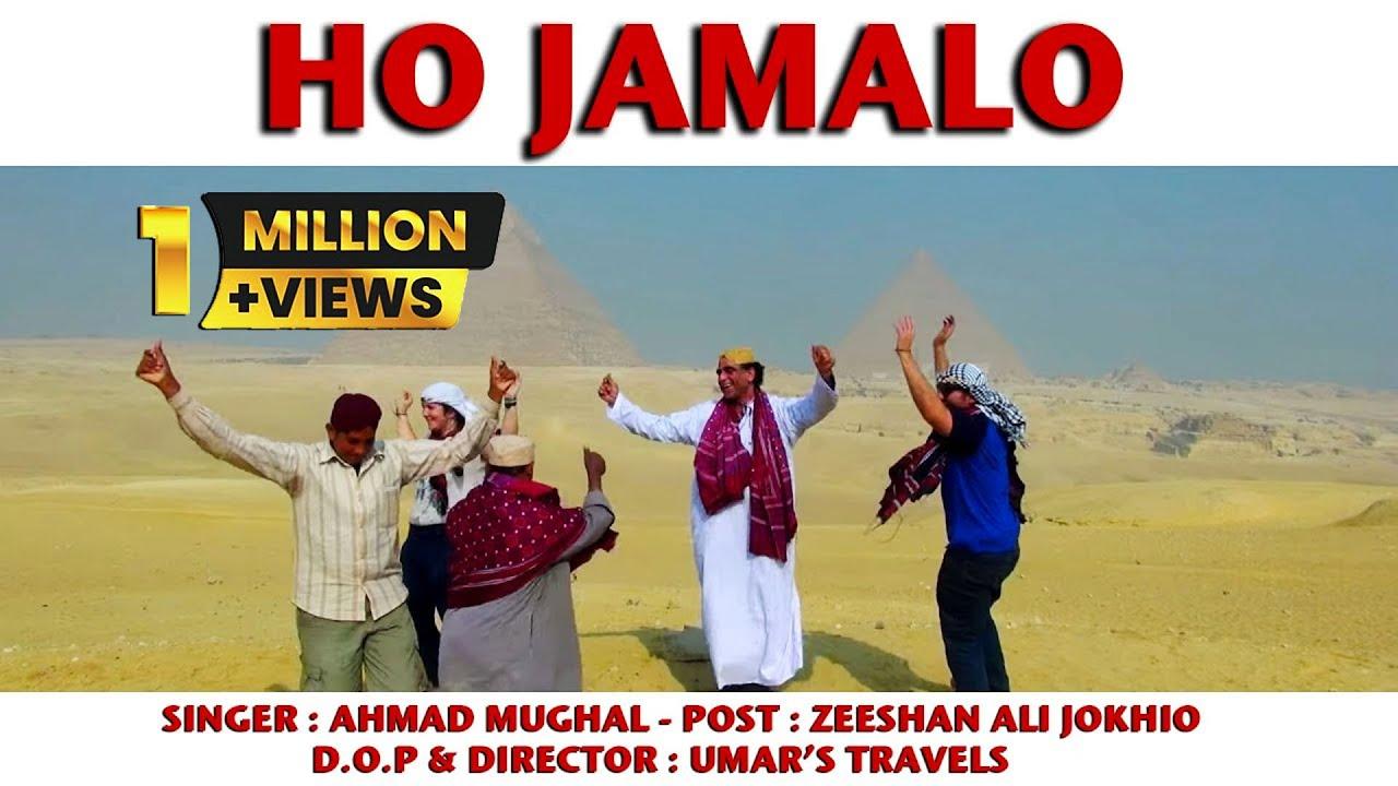 Download The World Sindhi Ho Jamalo Full Song By Ahmed Mughal & Samina Kanwal New Song 2019| Culture Day Song