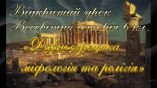 Давньогрецька міфологія та релігія (урок з всесвітньої історії, 6 клас)
