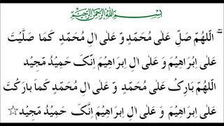 Allah Humma sallay Ala Muhammad