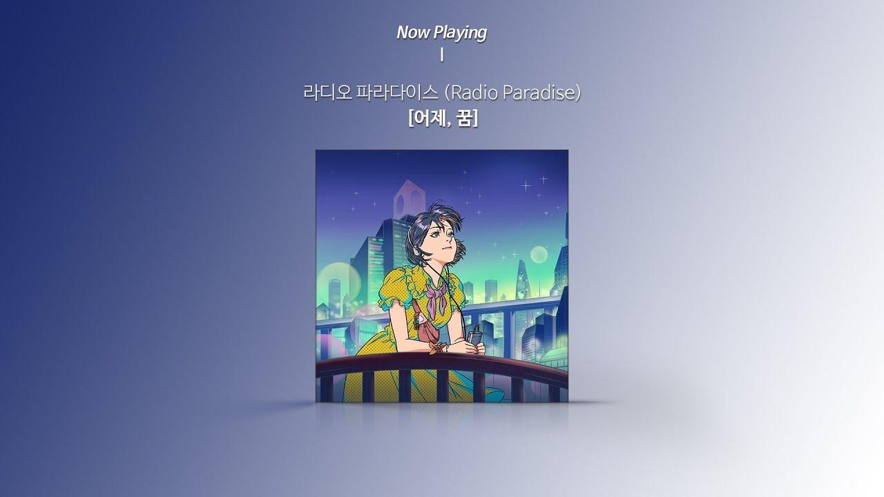 [Audio] Radio Paradise (라디오 파라다이스) - Yesterday Dream (어제, 꿈)