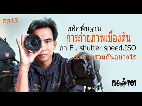 basic photography พื้นฐานการถ่ายภาพเบื้องต้น ความสัมพันธ์ของค่า speed.F.ISO