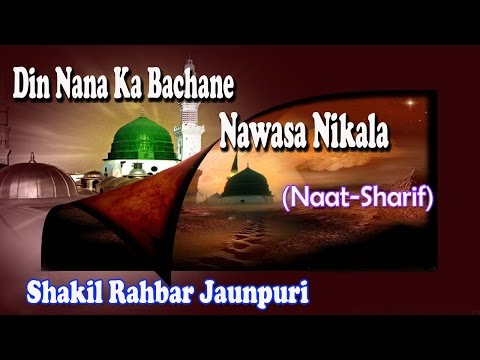 Din Nana Ka Bachane Nawasa Nikala ☪☪ Beautiful Naat Sharif New ☪☪ Shakil Rahbar Jaunpuri [HD]