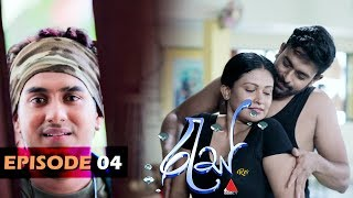 Ras - Epiosde 4 | 09th January 2020 | Sirasa TV Thumbnail