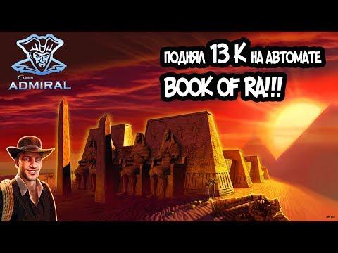 КАЗИНО АДМИРАЛ 888 ЛЁГКОЕ УДВОЕНИЕ ДЕПОЗИТА В BOOK OF RA!!!