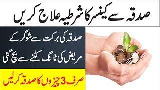 Treatment With Sadqa | Har Bimari Ka Ilaj