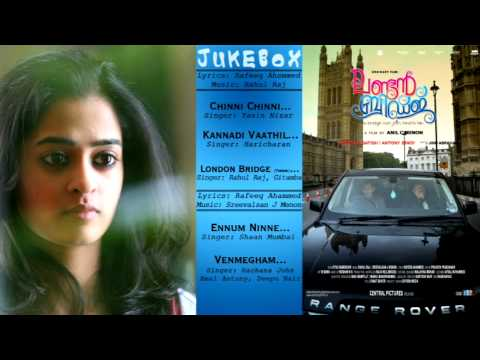 London Bridge All Songs | Audio Jukebox