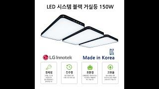[지앤지티 조명] LED 시스템블랙 거실등 150W 국…