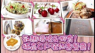 [窮L遊記·深圳篇] #79 木棉花開 | 勁靚環境&嘢食!極高CP值約會餐廳!