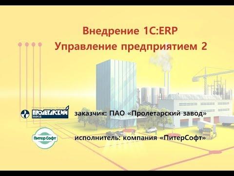"""Внедрение 1С:ERP в ПАО """"Пролетарский завод"""" от ПитерСофт"""