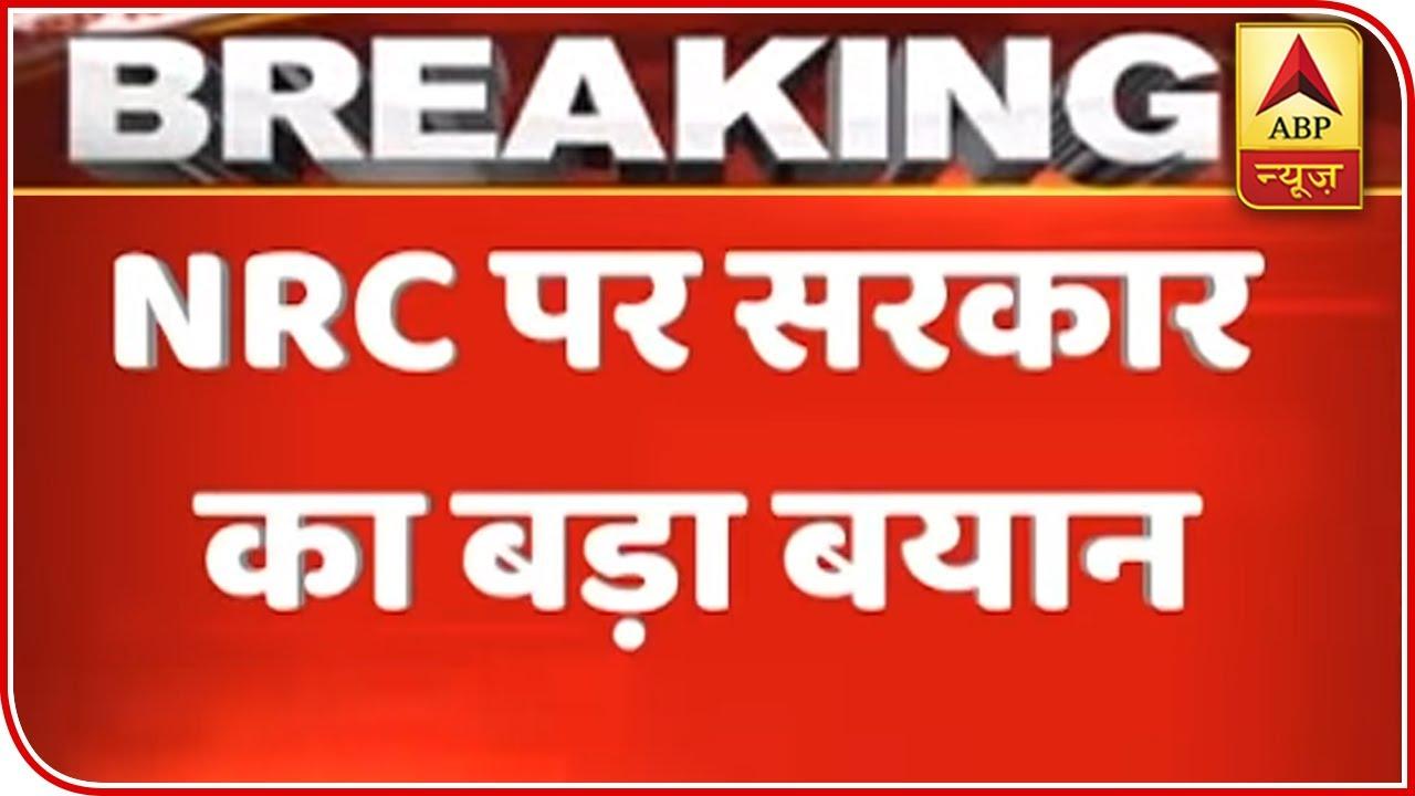No Decision Taken On NRC At National Level: Government   ABP News Смотри на OKTV.uz