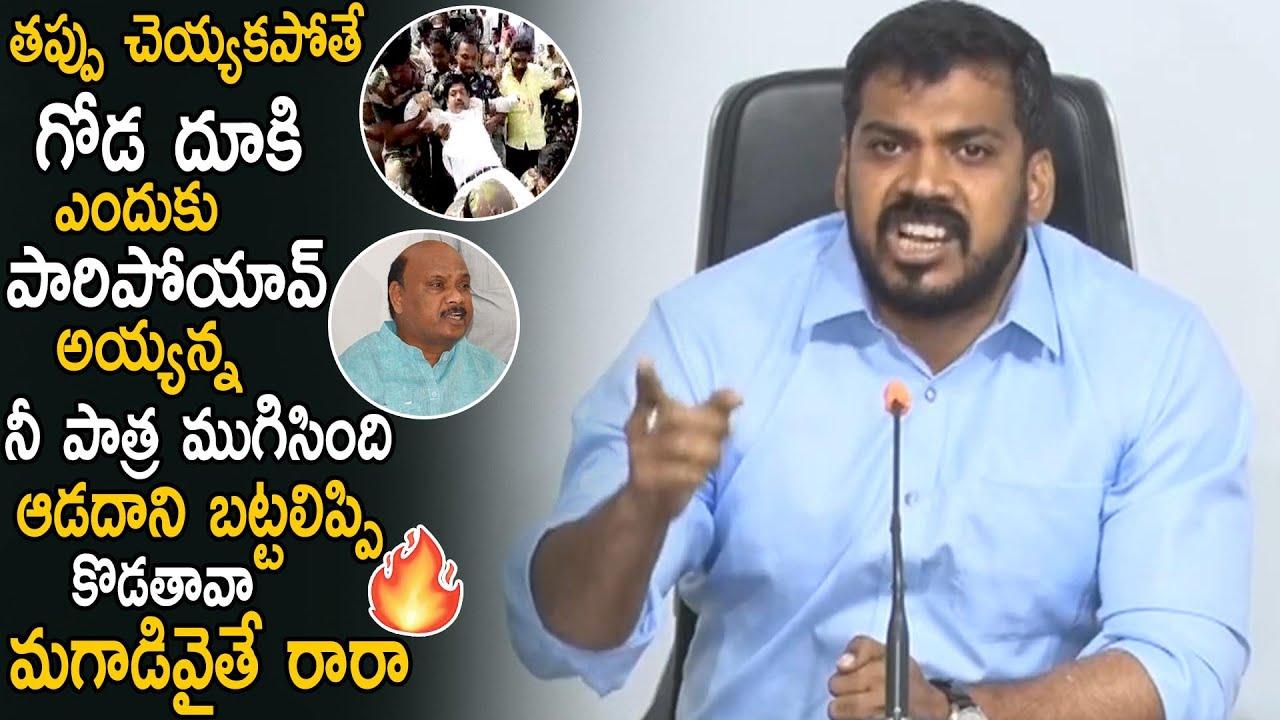 Anil Kumar Yadav Fires On TDP Party Leaders Kollu Ravindra & Ayyanna Patrudu   Life Andhra Tv