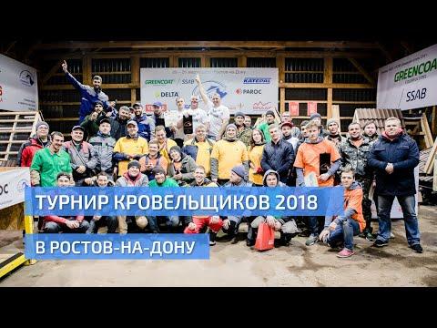 Турнир Кровельщиков 2018 в Ростове-на-Дону. УНИКМА.