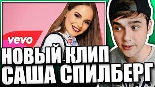 Реакция на клип Саша Спилберг - Мисс Хиппи