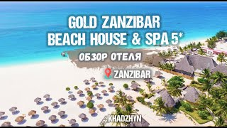 Gold Zanzibar Beach House Spa 5 Kendwa Полный обзор отеля