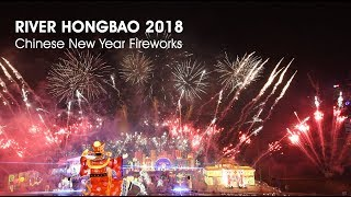 River Hongbao 2018 (春到河畔 2018) | Chinese New Year's Eve Fireworks