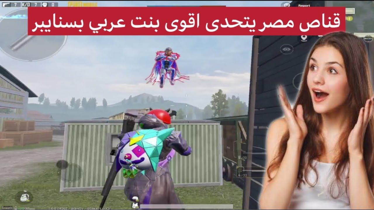 تحدي بنت ضد شب مين الاقوى ؛ببجي موبايل بنت سوريا