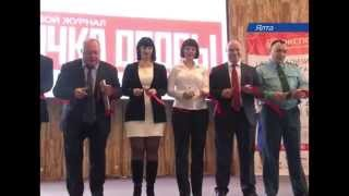 Новостной сюжет выставки ''Безопасность. Крым 2015''
