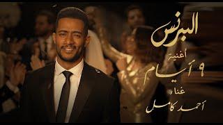أغنية ٩ أيام كاملة - من أحداث مسلسل البرنس بطولة محمد رمضان - غناء أحمد كامل