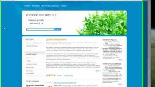 Освоение программы - презентация PHPShop CMS Free