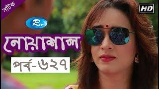 Noashal   EP-627   নোয়াশাল   Bangla Natok 2018   Rtv