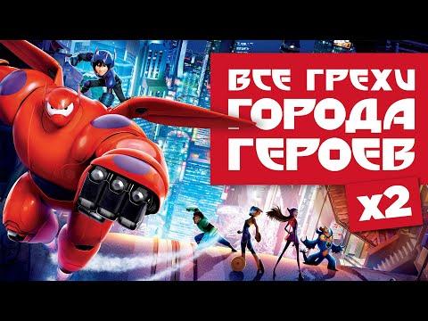 """Все грехи и ляпы мультфильма """"Город Героев"""""""