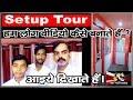 Setup Tour of Sai Techvision (हम वीडियो कैसे बनाते हैं ?)