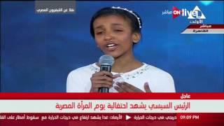 """أغنية """"ست الحبايب"""" من إحتفالية يوم المرأة المصرية بحضور الرئيس السيسي"""