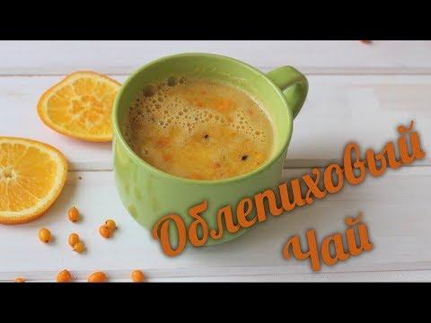 Как приготовить облепиховый чай