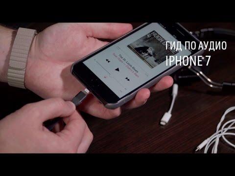 Apple IPhone 7 — гид по наушникам