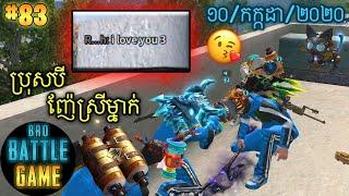 សារភាពស្នេហ៍ | Epic Game Rules of Survival Khmer - Funny Strategy Battle Online